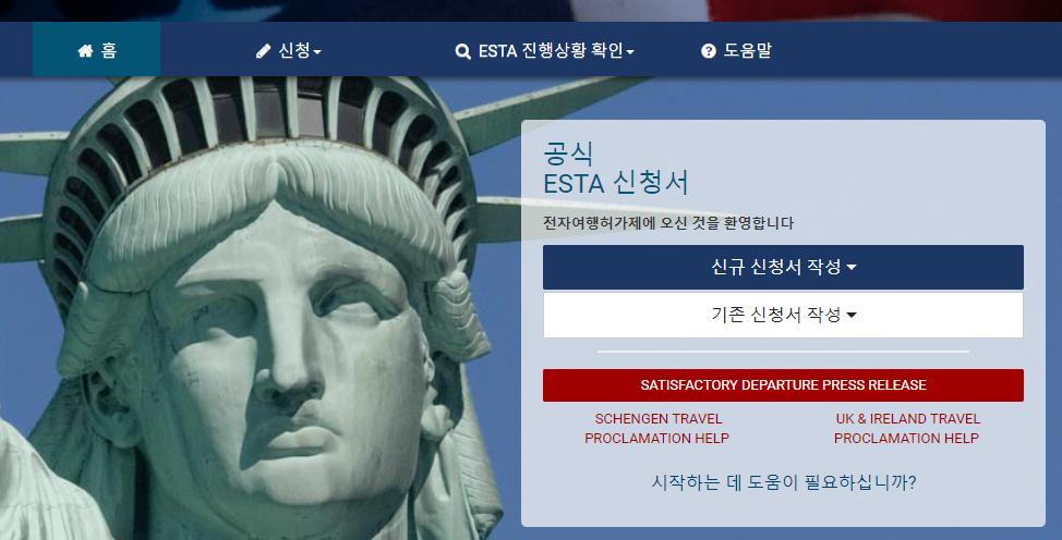 미국-무비자-전자여행허가ESTA-관련-정보-1.png
