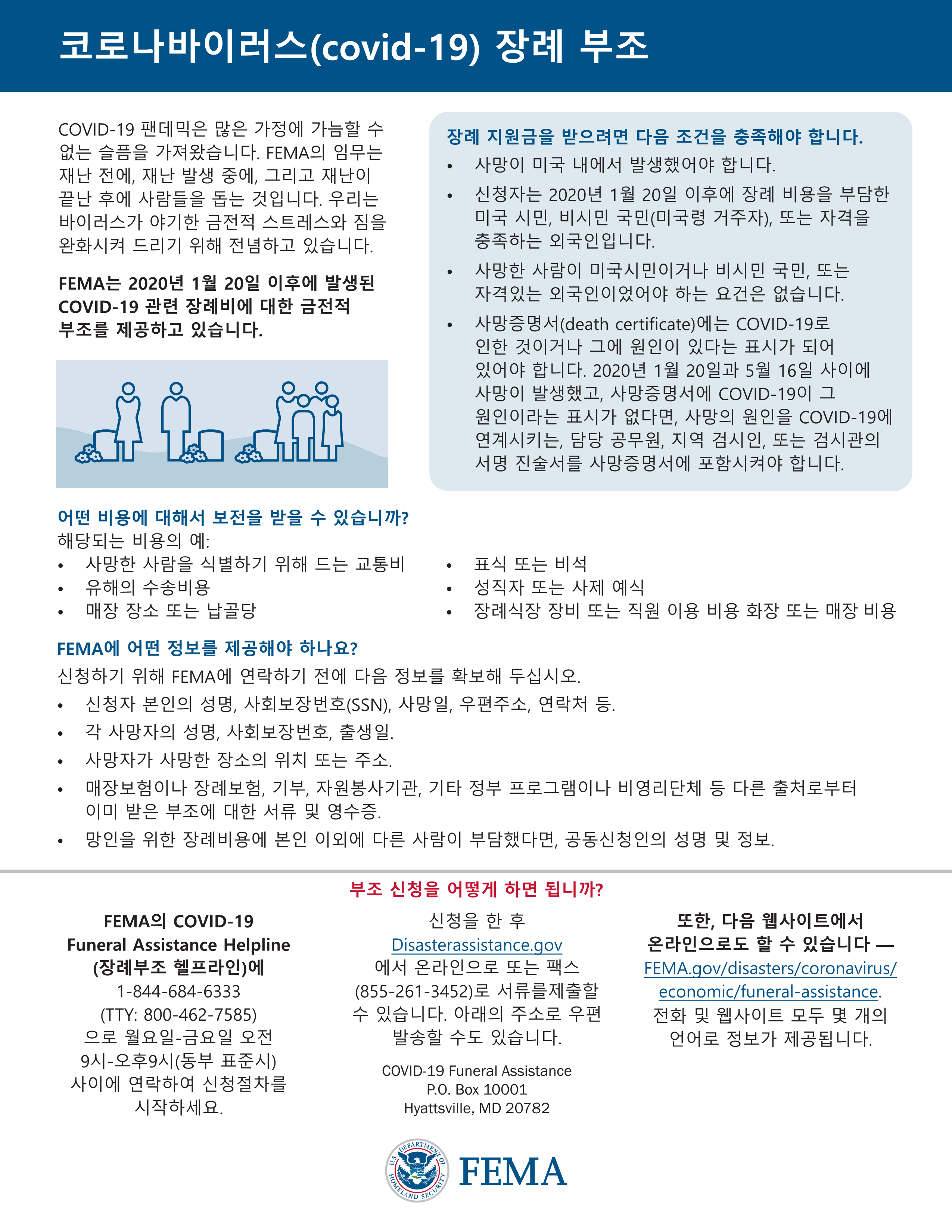 fema_korean-funeral-assistance-flyer_1.png