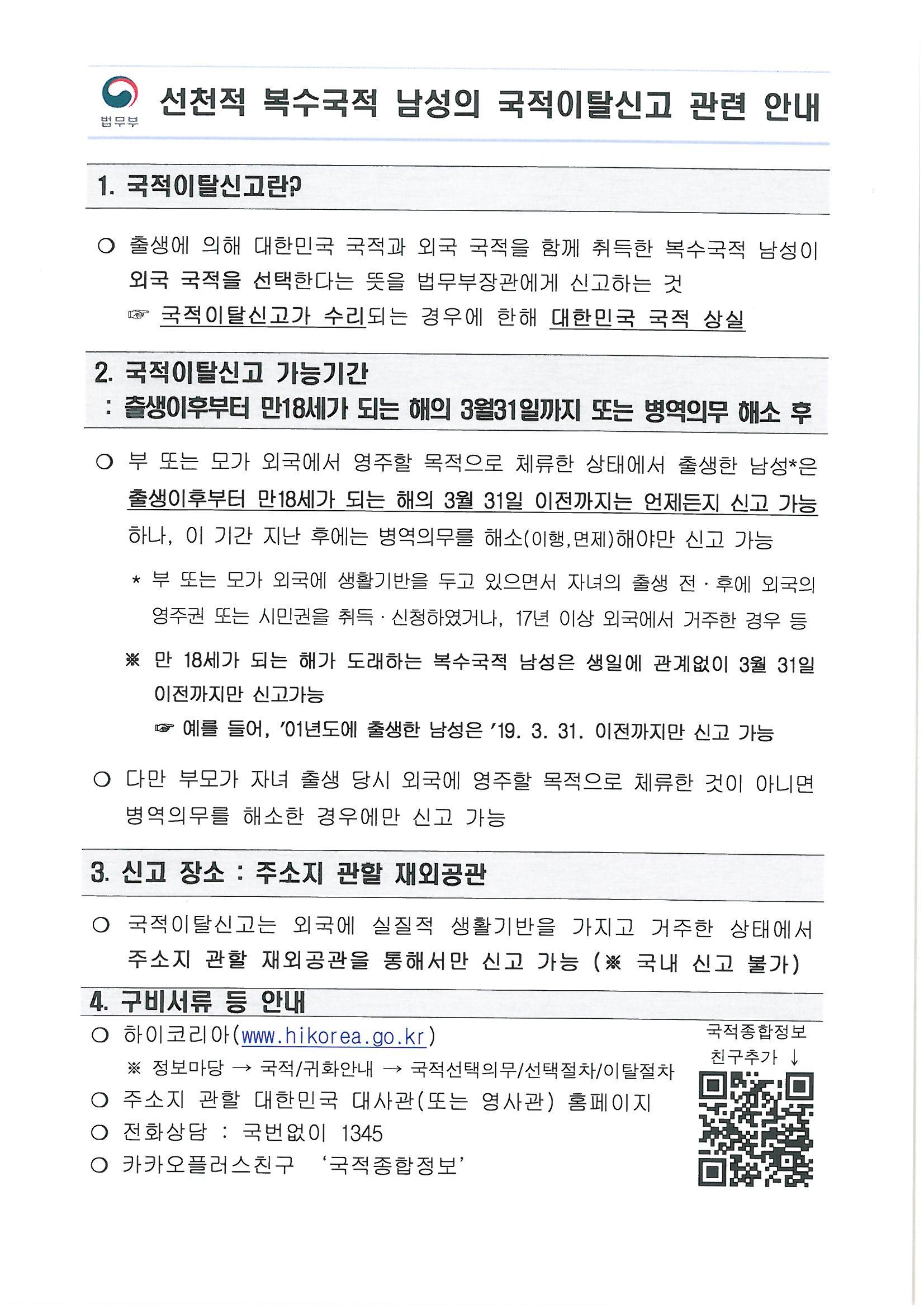 국적선택 홍보 자료(한인회장님)_페이지_04.jpg