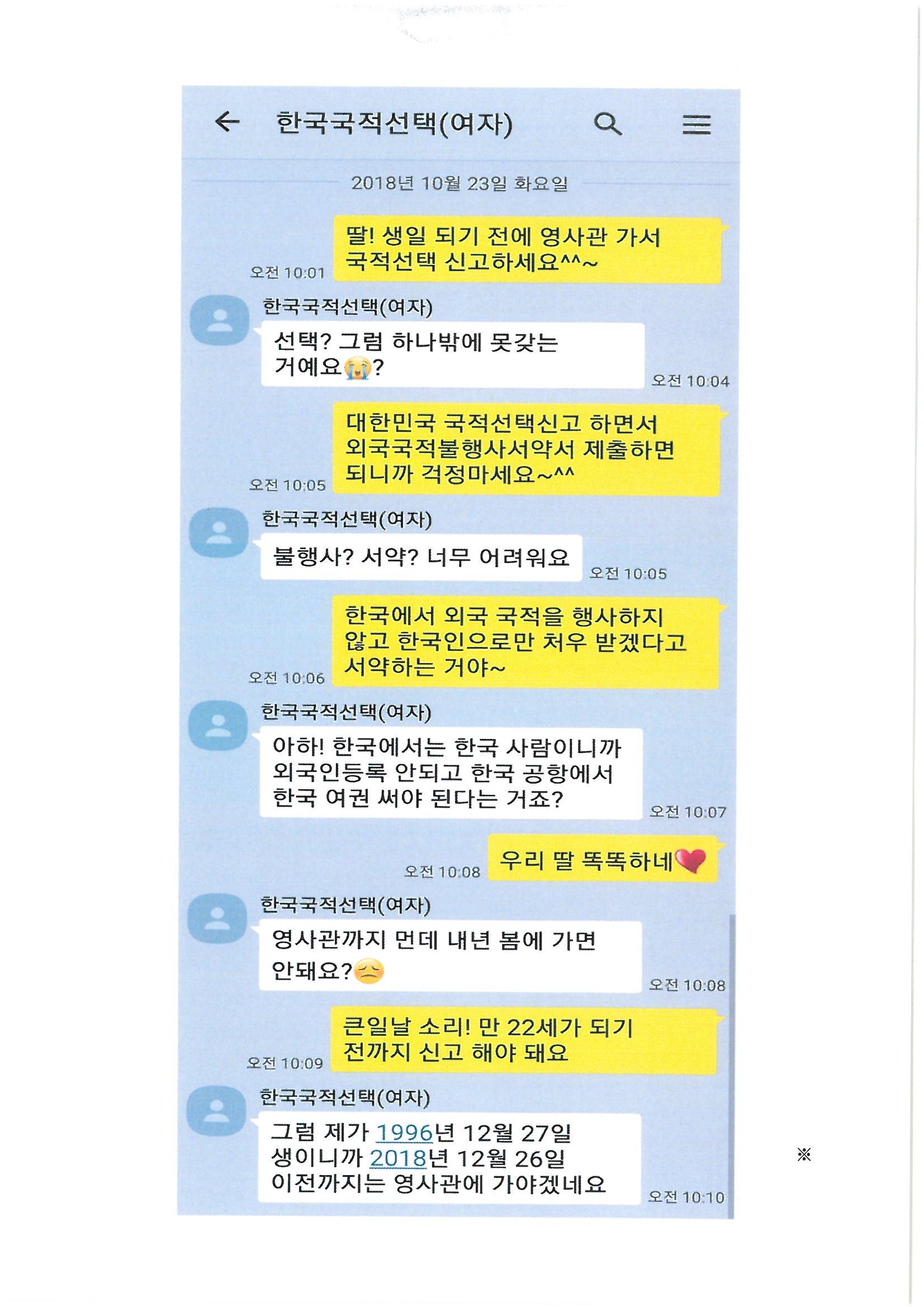 국적선택 홍보 자료(한인회장님)_페이지_09.jpg