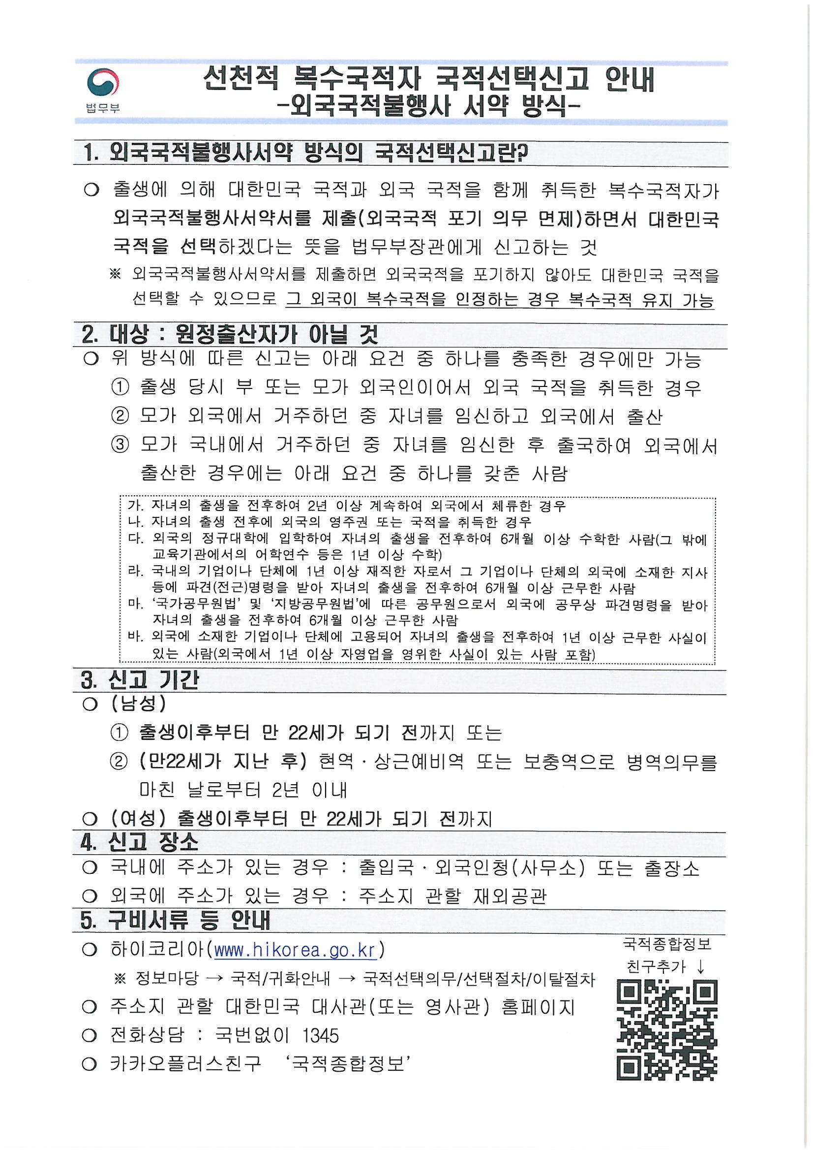 국적선택 홍보 자료(한인회장님)_페이지_01.jpg