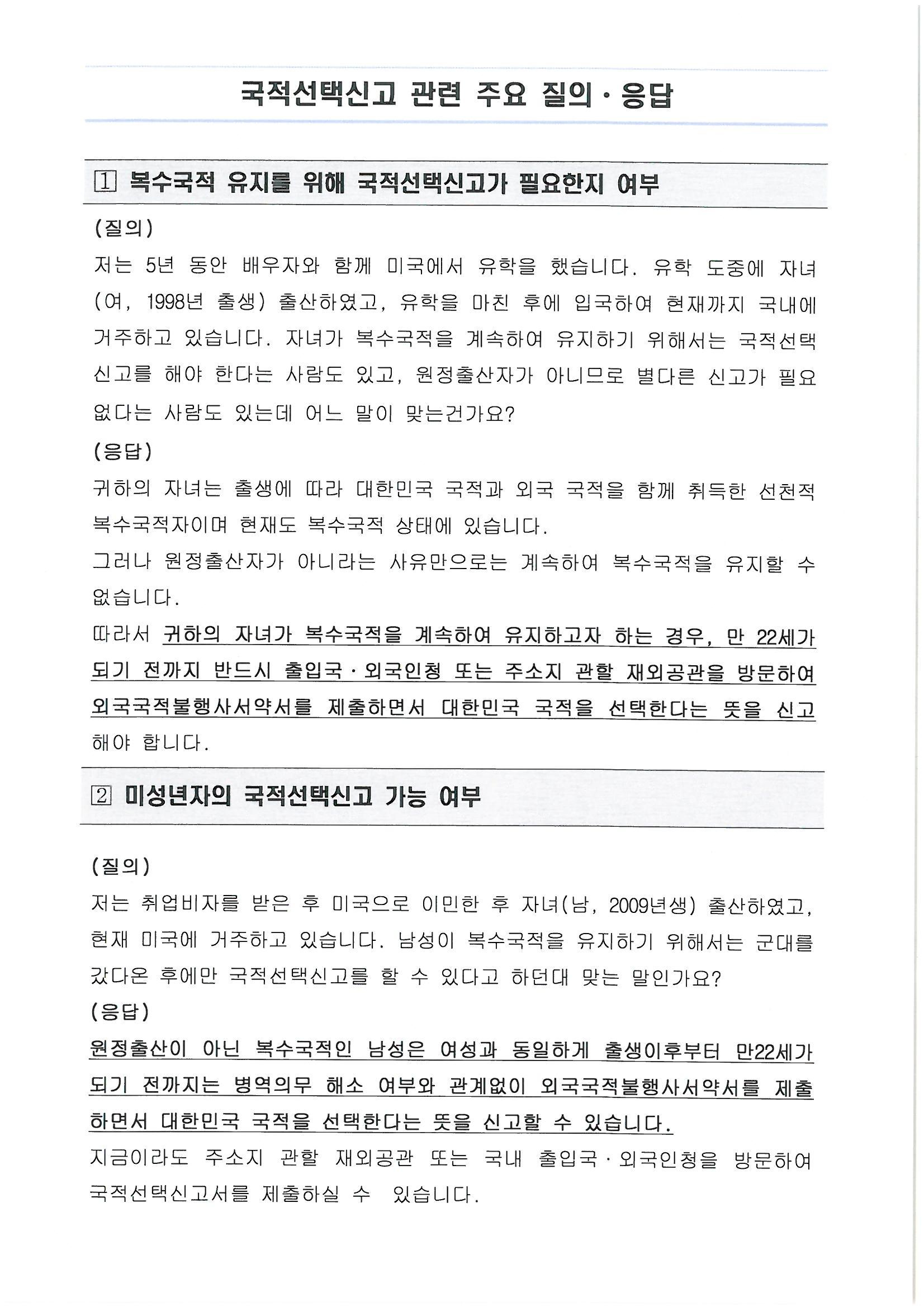 국적선택 홍보 자료(한인회장님)_페이지_02.jpg