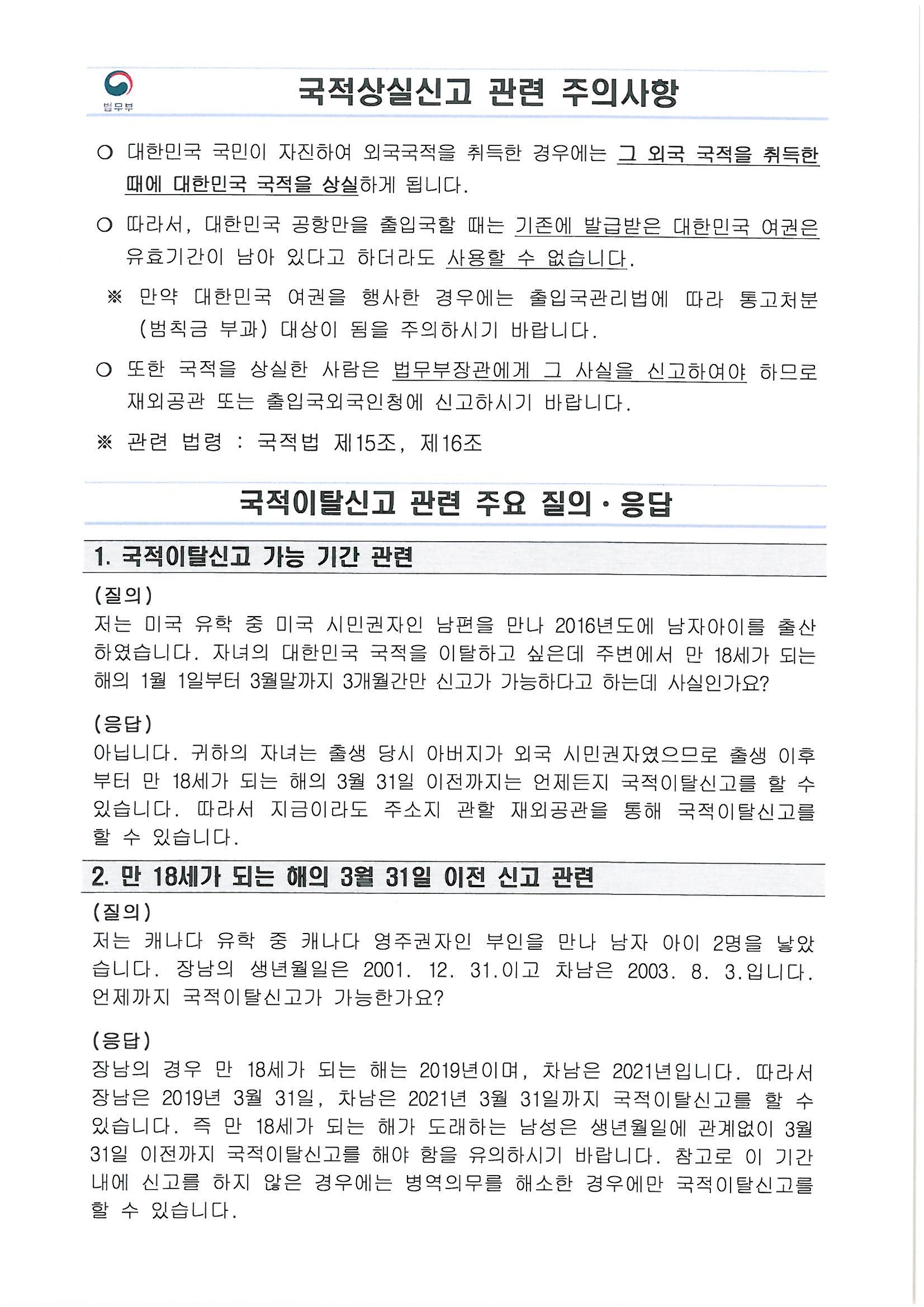 국적선택 홍보 자료(한인회장님)_페이지_05.jpg