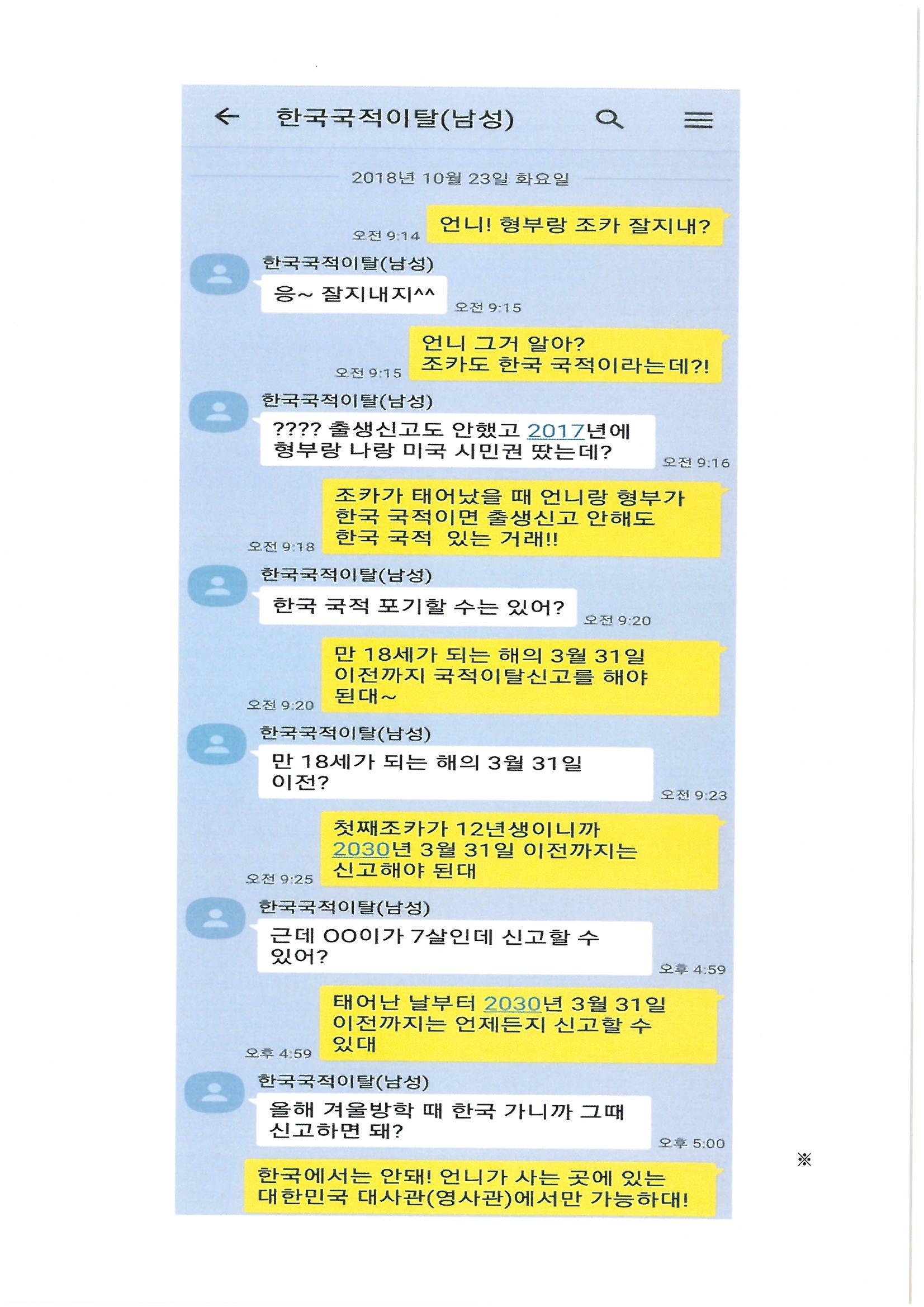 국적선택 홍보 자료(한인회장님)_페이지_10.jpg