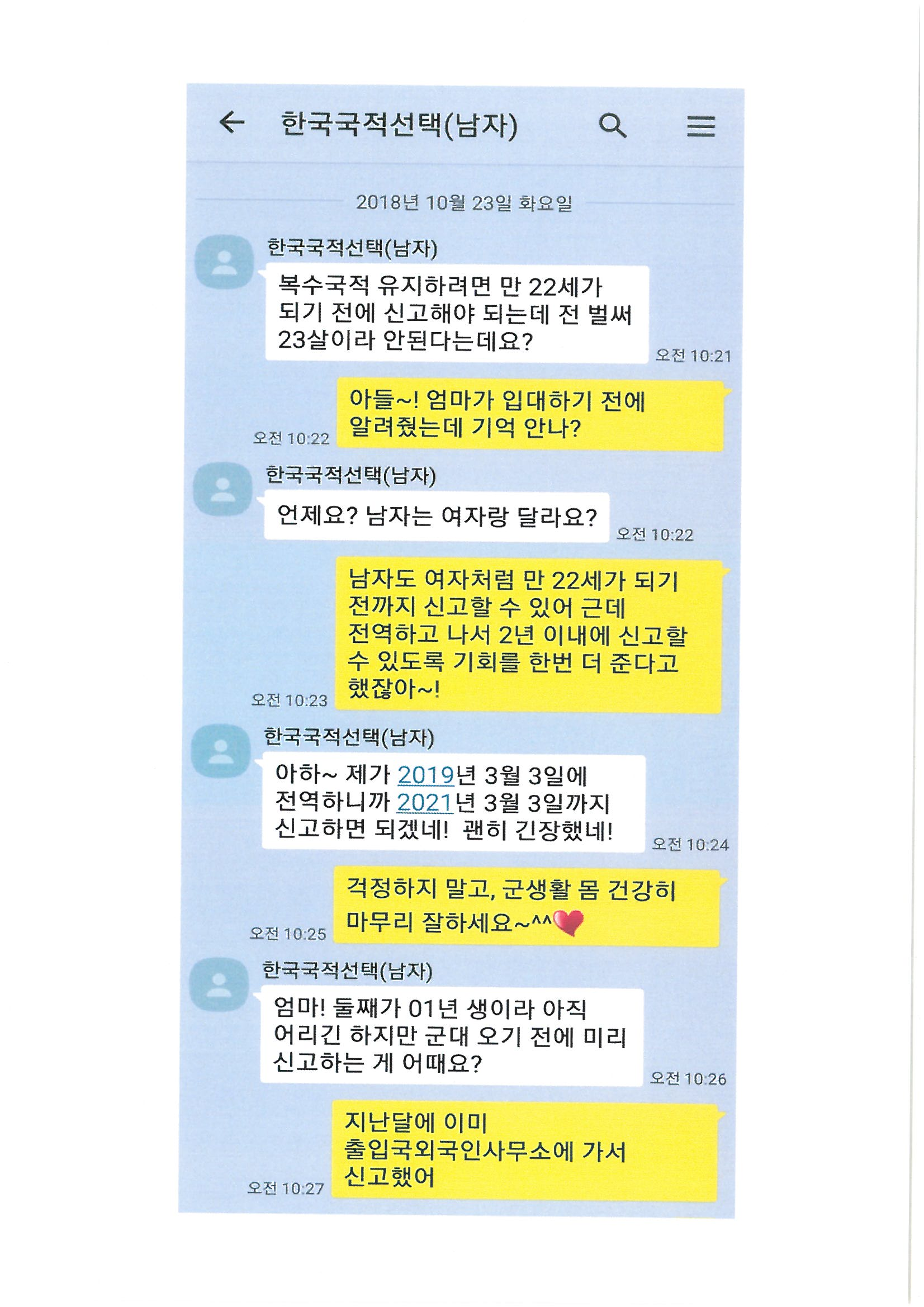 국적선택 홍보 자료(한인회장님)_페이지_08.jpg