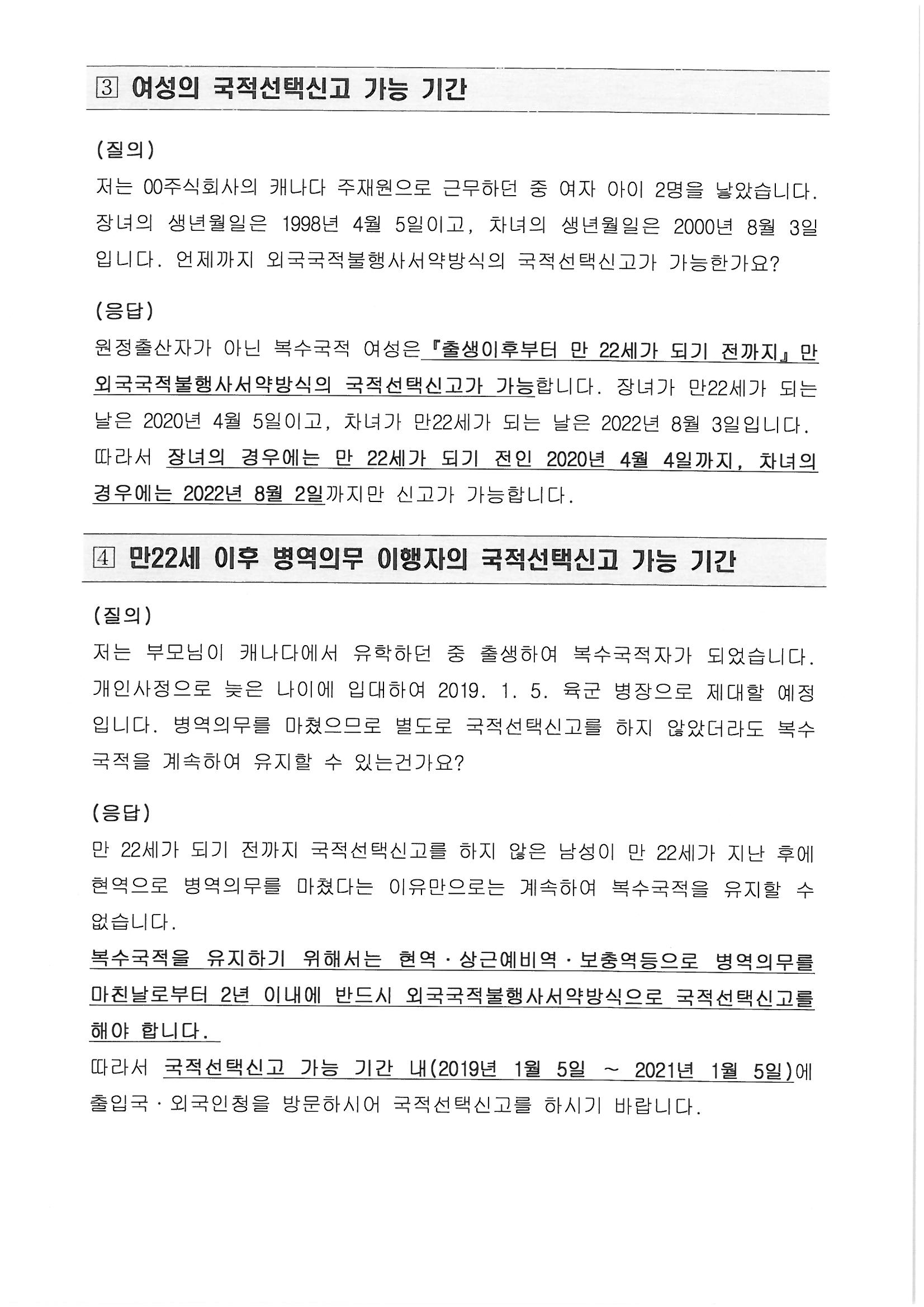 국적선택 홍보 자료(한인회장님)_페이지_03.jpg