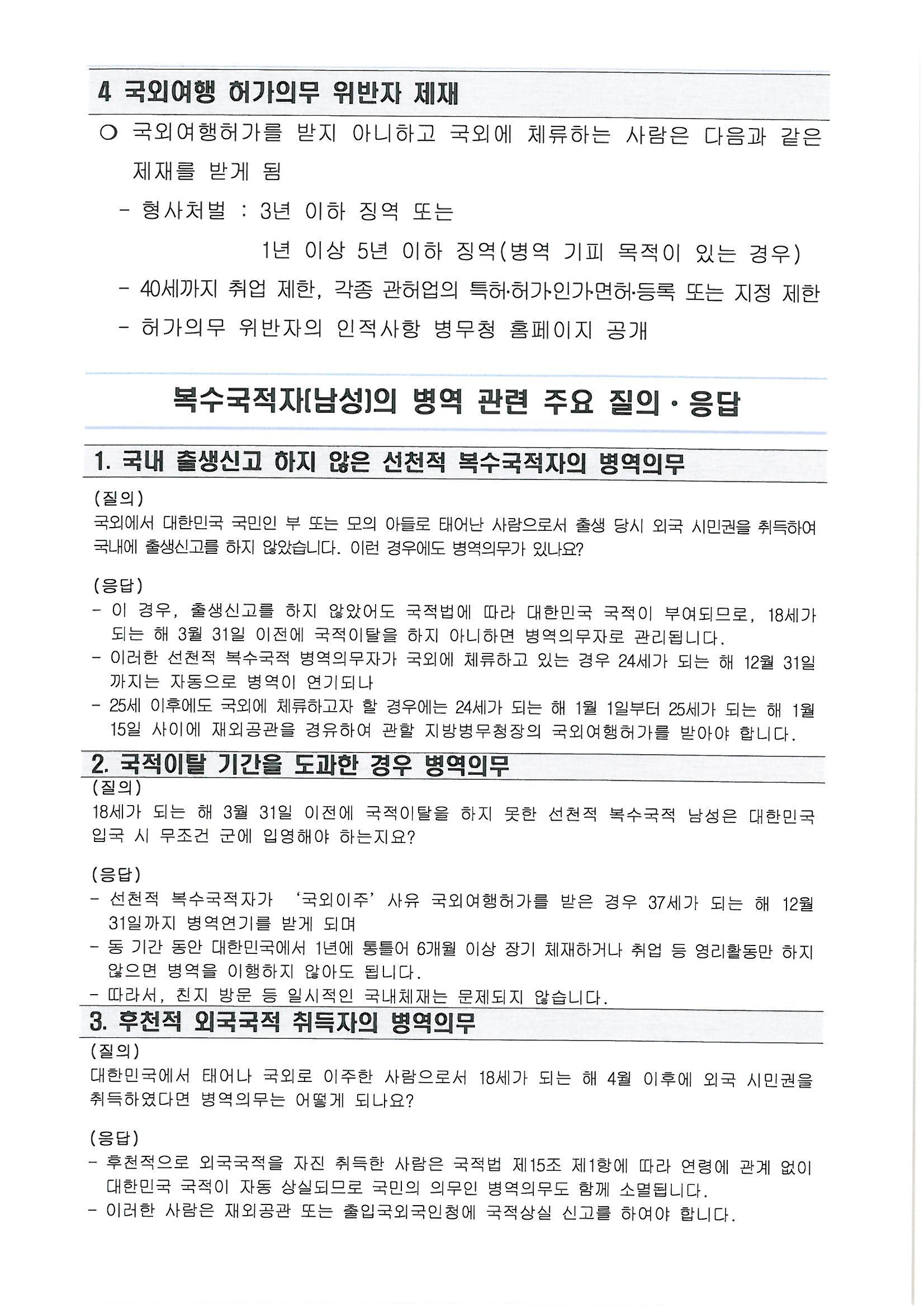 국적선택 홍보 자료(한인회장님)_페이지_07.jpg